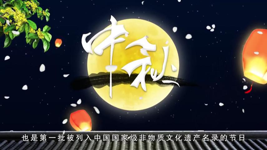 我们的节日・中秋节 | 2021临沂市中秋诗会倾情上演