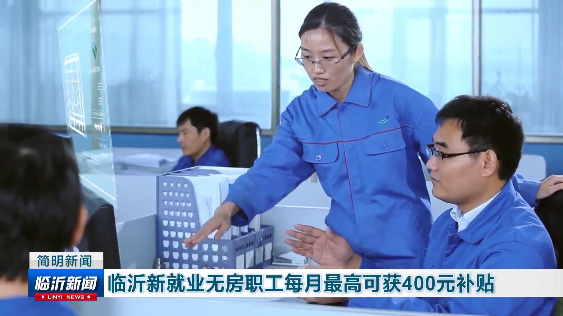 临沂新就业无房职工每月最高可获400元补贴
