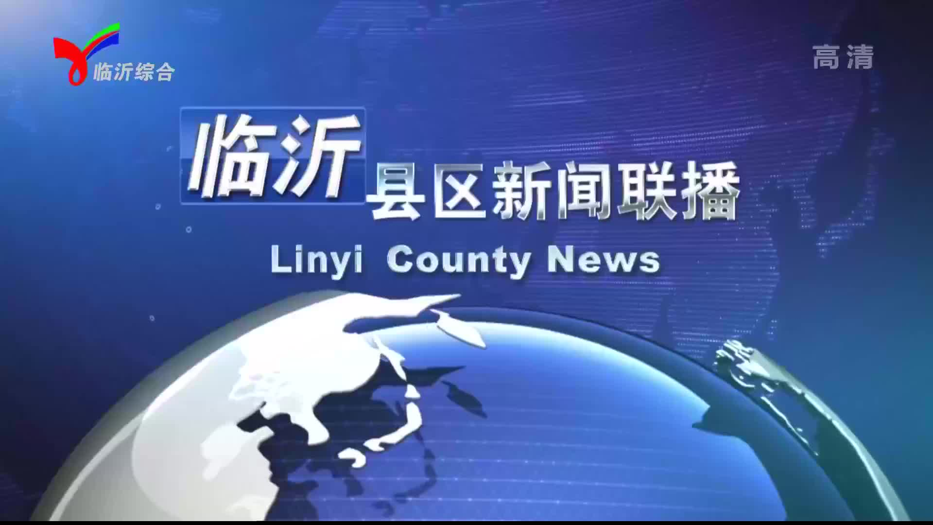 2021年9月17日临沂县区新闻联播