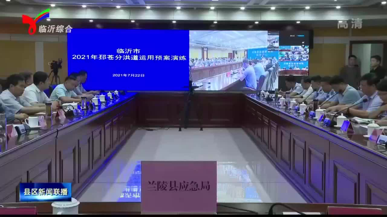 2021年临沂市邳苍分洪道运用预案演练在兰陵县举行